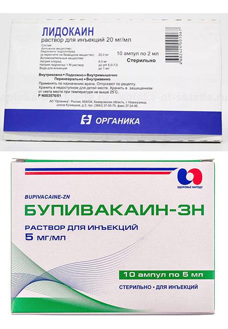 растворы для инъекций лидокаин и бупивакаин