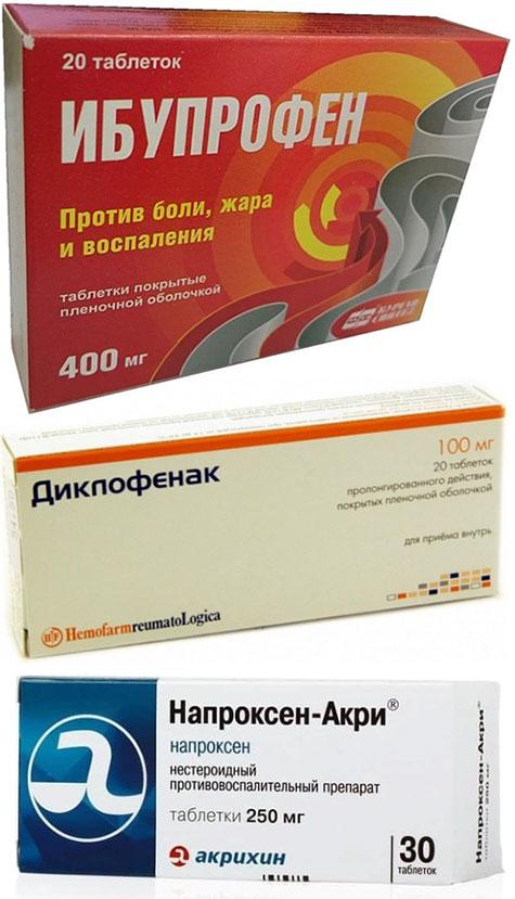 Ибупрофен, Диклофенак и Напроксен
