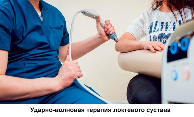 УВТ локтевого сустава