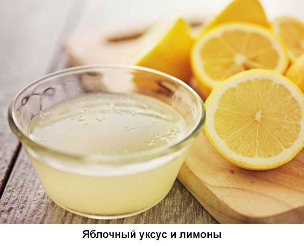 яблочный уксус и лимоны