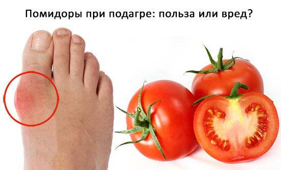 помидоры при подагре