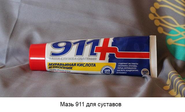 мазь 911 для суставов