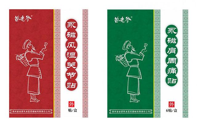 пластыри Miaolaodi – красный и зеленый