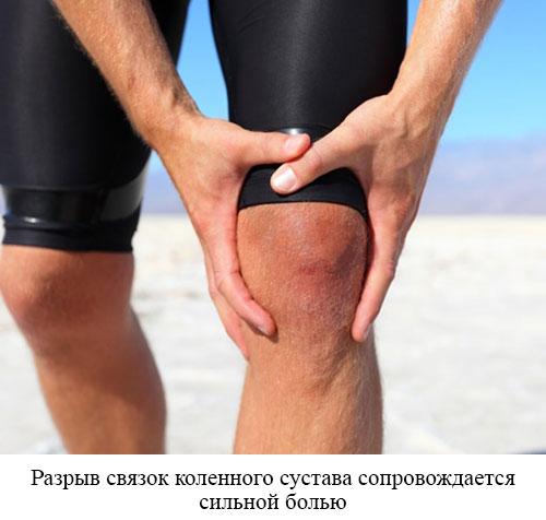 боль в травмированном коленном суставе