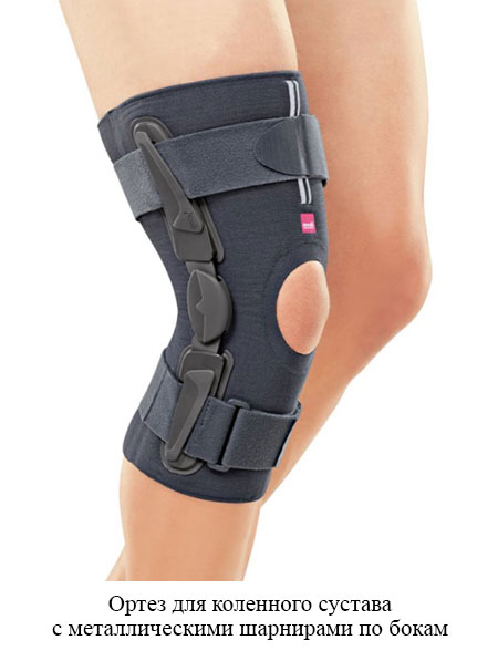 иммобилизирующий ортез для коленного сустава