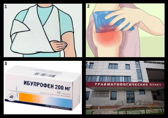 оказание первой помощи при травме плеча