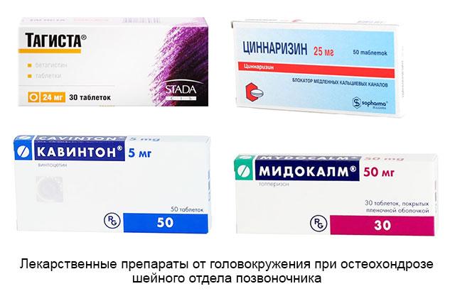 тагиста, циннаризин, кавинтон, мидокалм