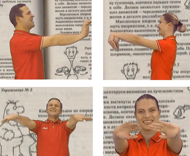 упражнения Норбекова для кистей