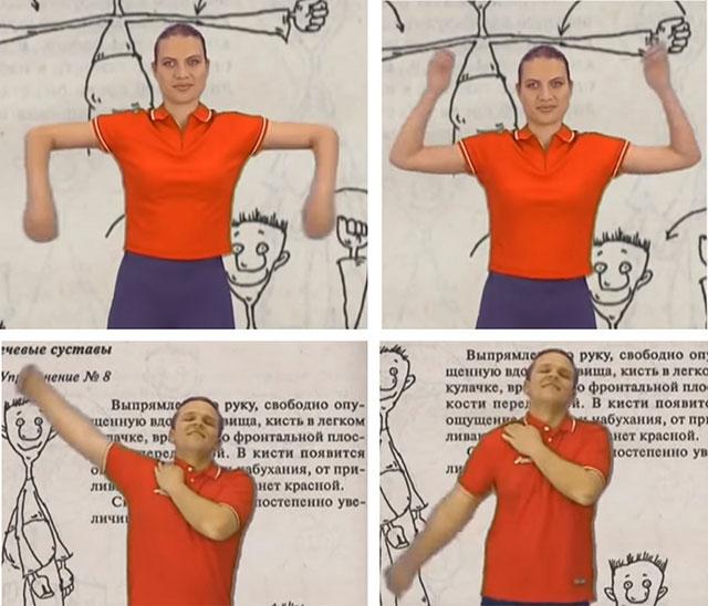 упражнения Норбекова для локтевых и плечевых суставов