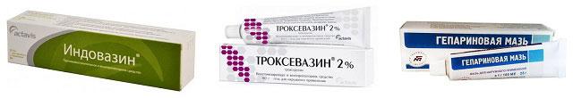 препараты Индовазин, Троксевазин и Гепариновая мазь