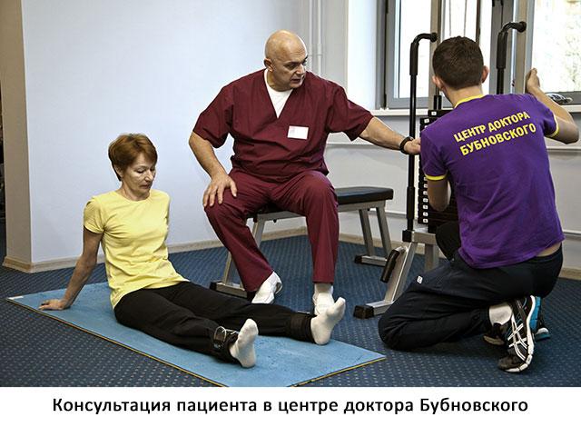 посещение центра Бубновского для подбора гимнастики
