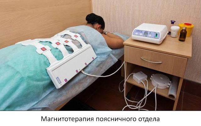 магнитотерапия поясничного отдела