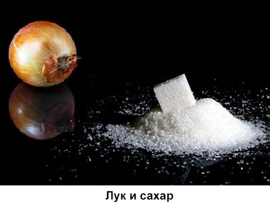 лук и сахар