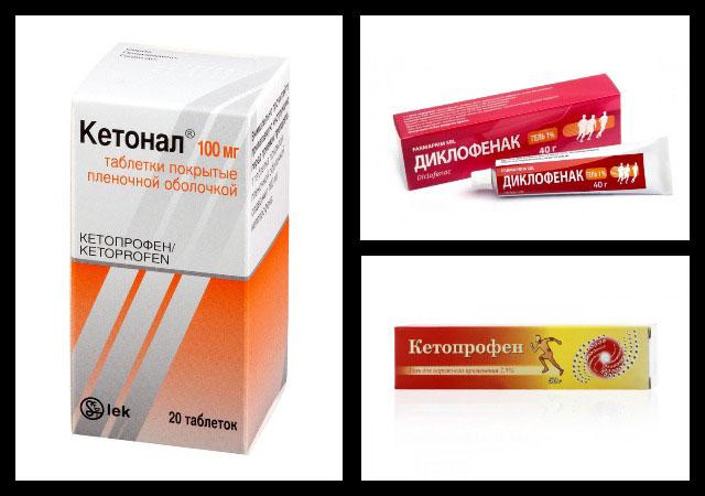 кетонал, диклофенак гель, кетопрофен гель