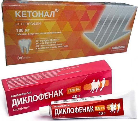 Кетонал и Диклофенак-гель