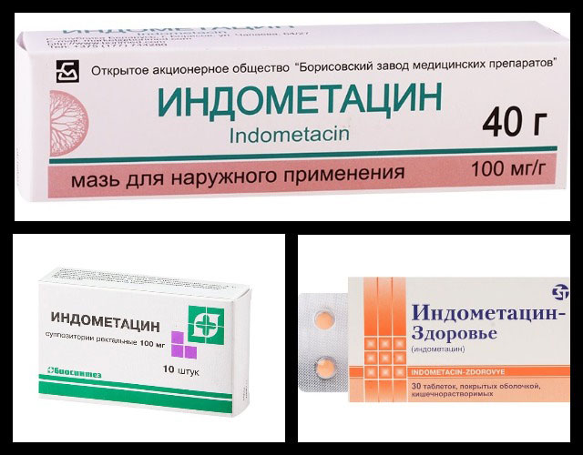 индометацин мазь, свечи, таблетки
