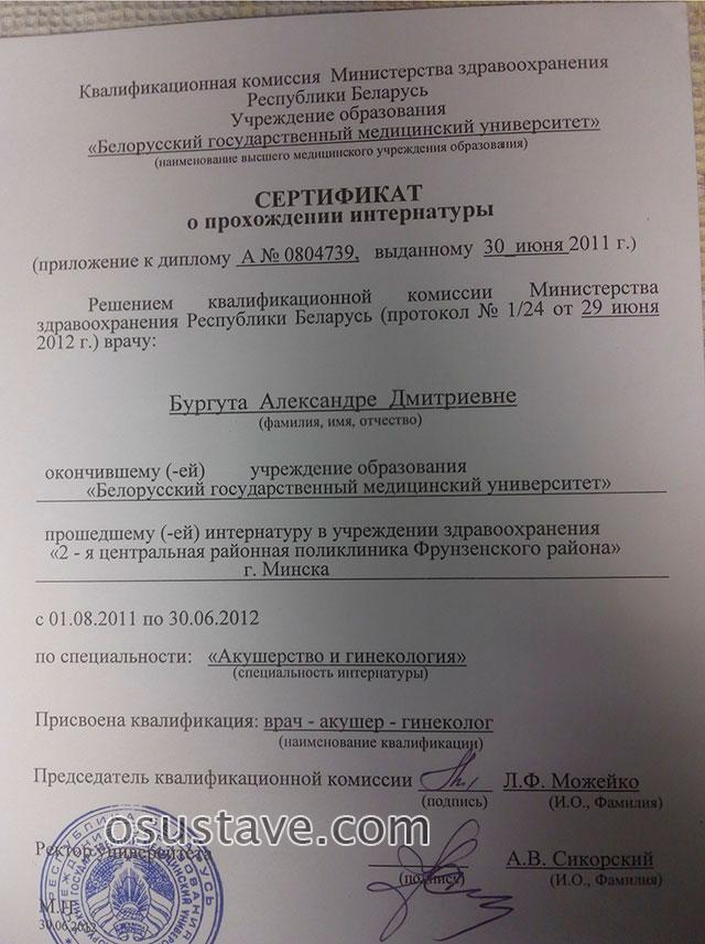 сертификат о прохождении интернатуры Бургута Александры
