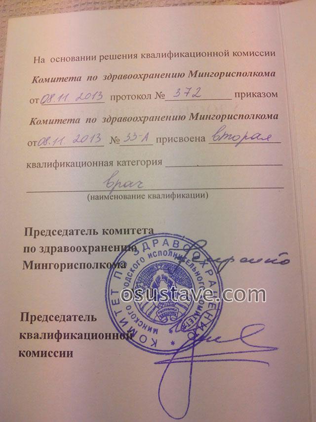 удостоверение Бургуты Александры о присвоении второй квалификационной категории врача