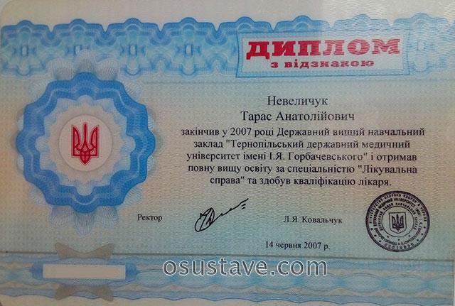 диплом о высшем медицинском образовании Нивеличука Тараса