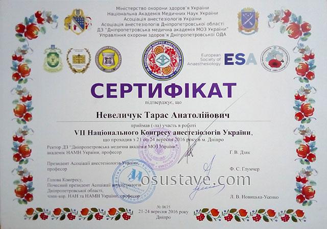 сертификат Нивеличука Тараса об участии в конгрессе анестезиологов