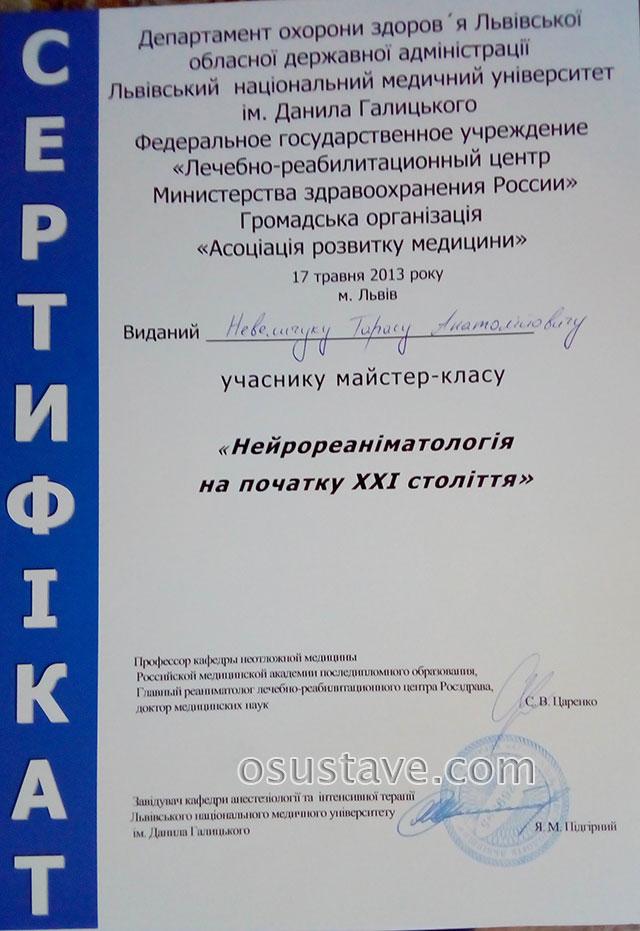 сертификат Нивелчука Тараса об участии в мастер-классе Нейрореаниматология в начале 21 века