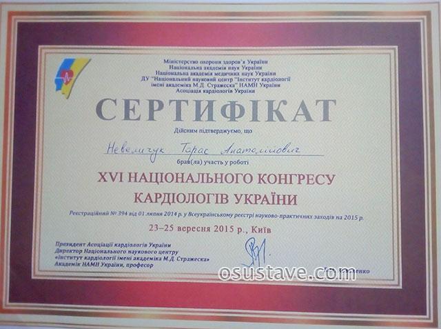 сертификат Нивелчука Тараса об участии в 16 национальном конгрессе кардиологов Украины