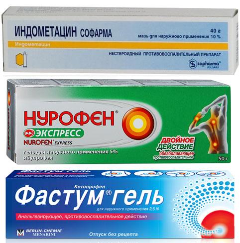 Индометацин, нурофен гель, Фастум гель
