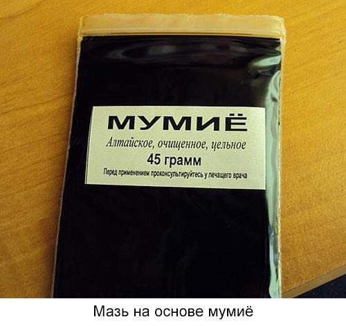 мазь на основе мумие