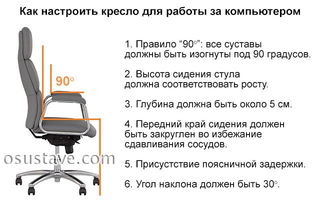 как настроить кресло для работы за компьютером