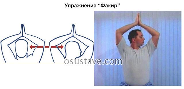упражнение факир