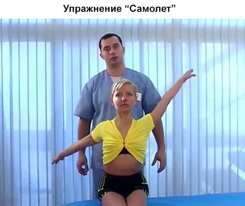 упражнение самолет