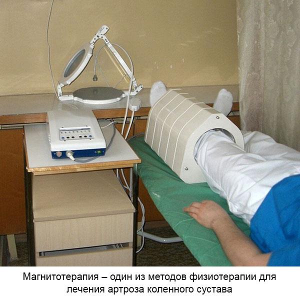 магнитотерапия на область коленного сустава и голени
