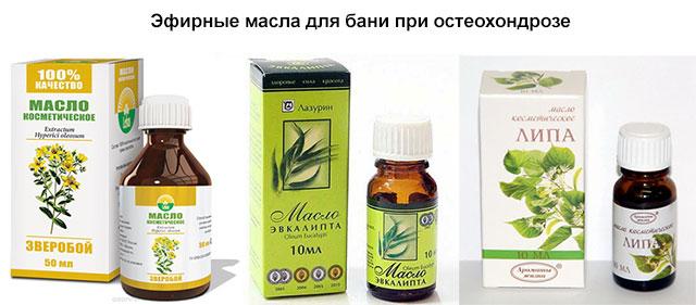 масла для бани при остеохондрозе