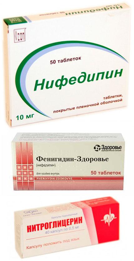 препараты Нифедипин, Фенигидин и Нитроглицерин