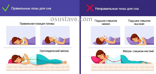 правильные и неправильные позы для сна