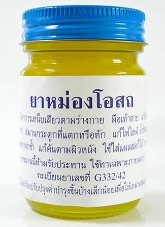желтый бальзам с куркумой Korn Herb
